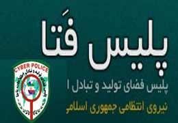 پلیس فتا : هکر ها شناسایی شدند
