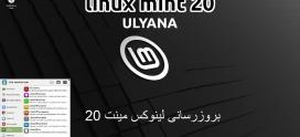 بروزرسانی به Linux Mint20 پارت ۱