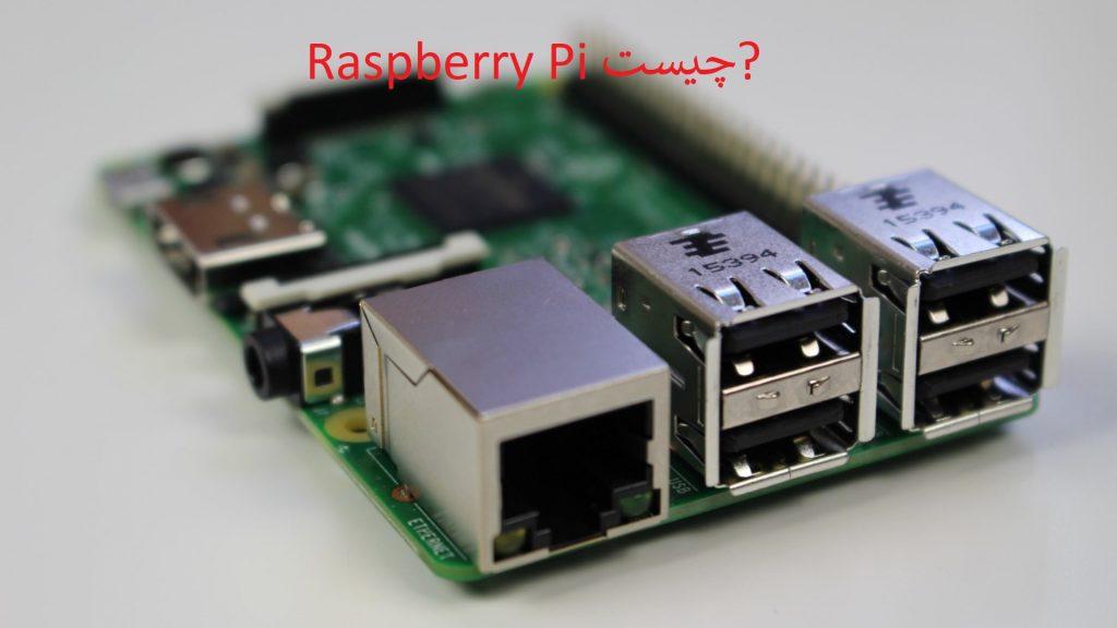 raspberry pi full board