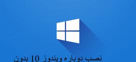 نصب دوباره ویندوز ۱۰ بدون Bloatware