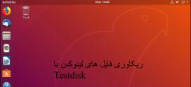 بازگردانی فایل های لینوکس با testdisk